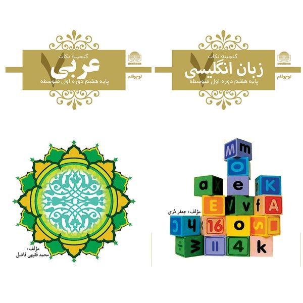 کتاب جیبی عربی و زبان انگلیسی پایه هفتم دوره اول متوسطه نشر لوح و قلم  2 جلدی