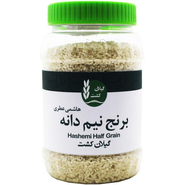 برنج نیم دانه هاشمی عطری گیلان کشت - 500 گرم