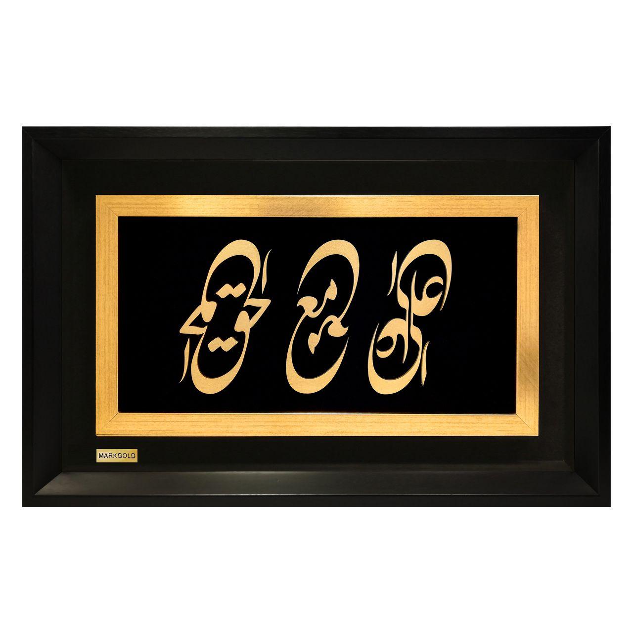 تابلو طلا کوب مارک گلد طرح علی مع الحق کد TSH82