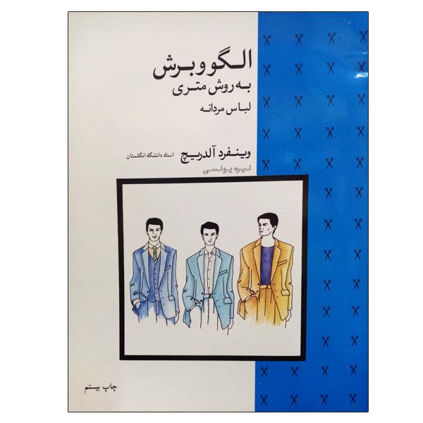 کتاب الگو و برش به روش متری لباس مردانه اثر وینفرد آلدریچ نشر دانشگاهی فرهمند