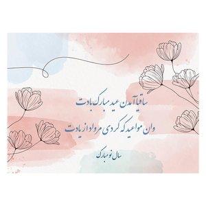 کارت پستال ماهتاب طرح عید نوروز سال نو کد 1819