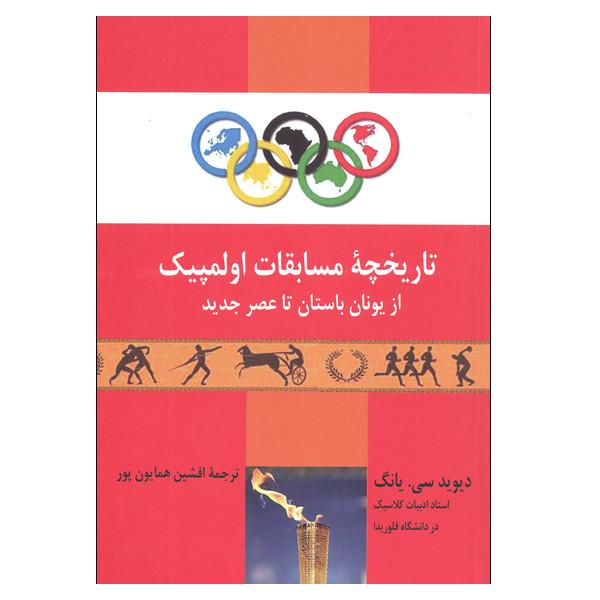 کتاب تاریخچه مسابقات اولمپیک از یونان باستان تا عصر جدید اثر دیوید سی. یانگ انتشارات پارس کتاب