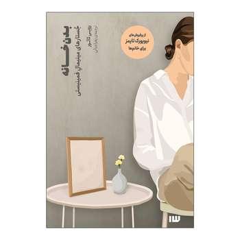 کتاب بدنخانه اثر روپی کائور نشر سیزده