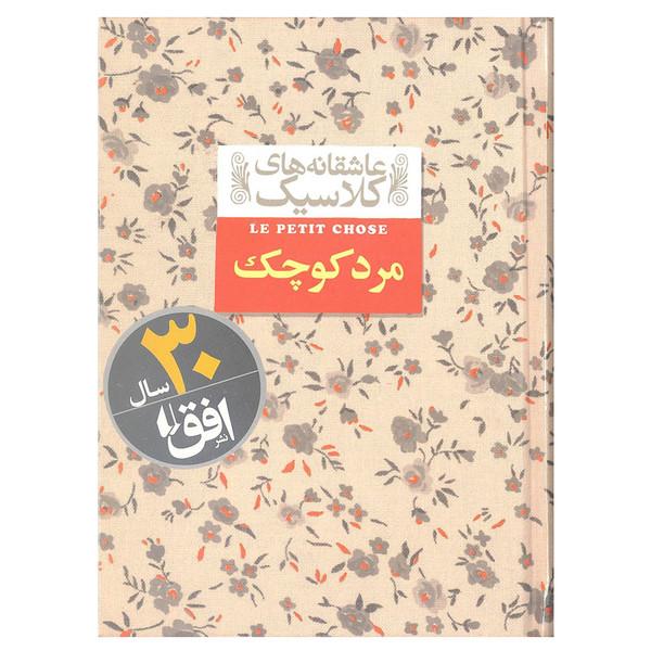 کتاب مرد کوچک عاشقانه های کلاسیک اثر آلفونس دوده انتشارات افق