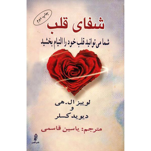 کتاب شفای قلب اثر لوییز ال. هی