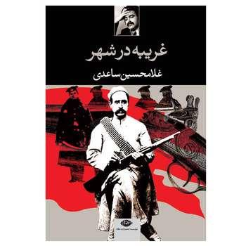 کتاب غریبه در شهر اثر غلامحسین ساعدی نشر نگاه