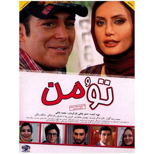 فیلم سینمایی تو و من اثر محمد بانکی