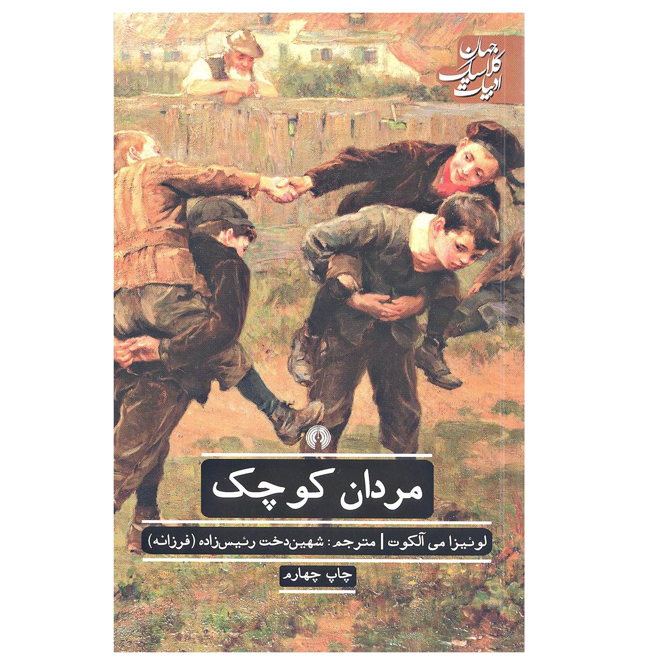 کتاب مردان کوچک اثر لوئیزا می آلکوت نشر علمی فرهنگی
