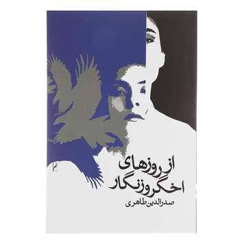 کتاب از روزهای اخگر و زنگار اثر صدرالدین طاهری