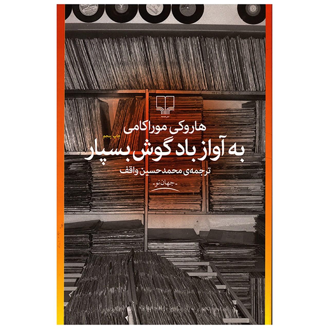 خرید                      کتاب به آواز باد گوش بسپار اثر هاروکی موراکامی
