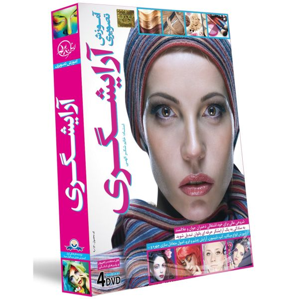 آموزش تصویری آرایشگری نشر دنیای نرم افزار سینا