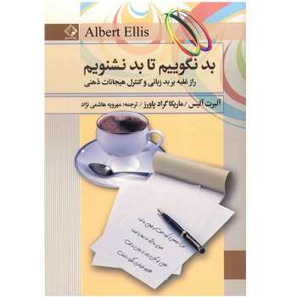 کتاب بد نگوییم تا بد نشنویم اثر آلبرت آلیس