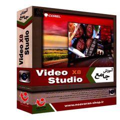 نرم افزار آموزش Corel Video Studio X8 نشر نوآوران