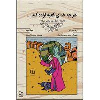 کتاب چاپی,کتاب چاپی نشر معارف