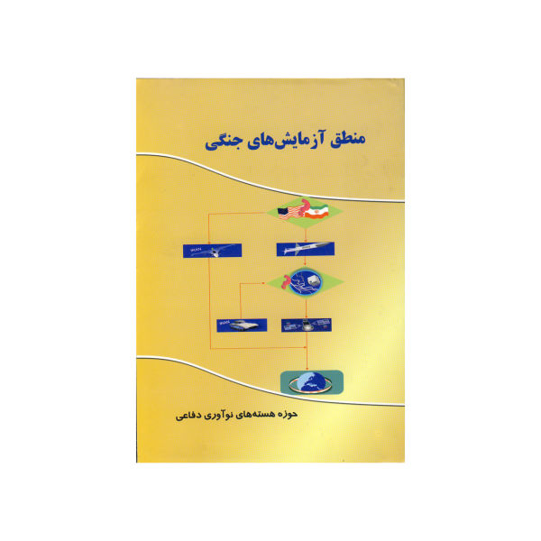 کتاب منطق آزمایش های جنگی اثر ریچاردا کاس نشر موسسه صنایع دفاعی