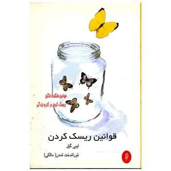 کتاب قوانین ریسک کردن اثر لیبی گیل
