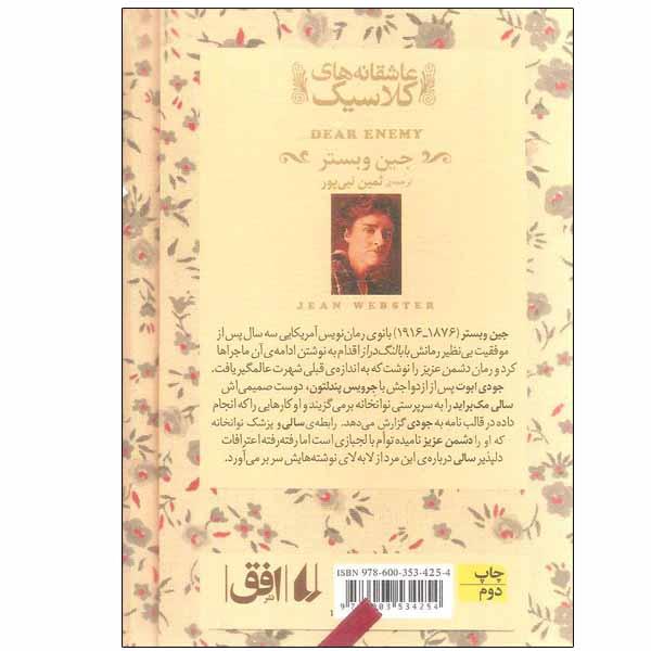 خرید                      کتاب دشمن عزیز اثر جین وبستر نشر افق