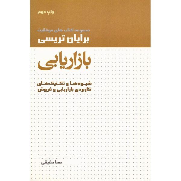 کتاب بازاریابی اثر برایان تریسی