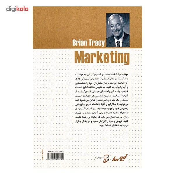کتاب بازاریابی اثر برایان تریسی main 1 1