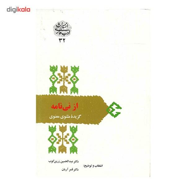 کتاب از نی نامه اثر عبدالحسین زرین کوب
