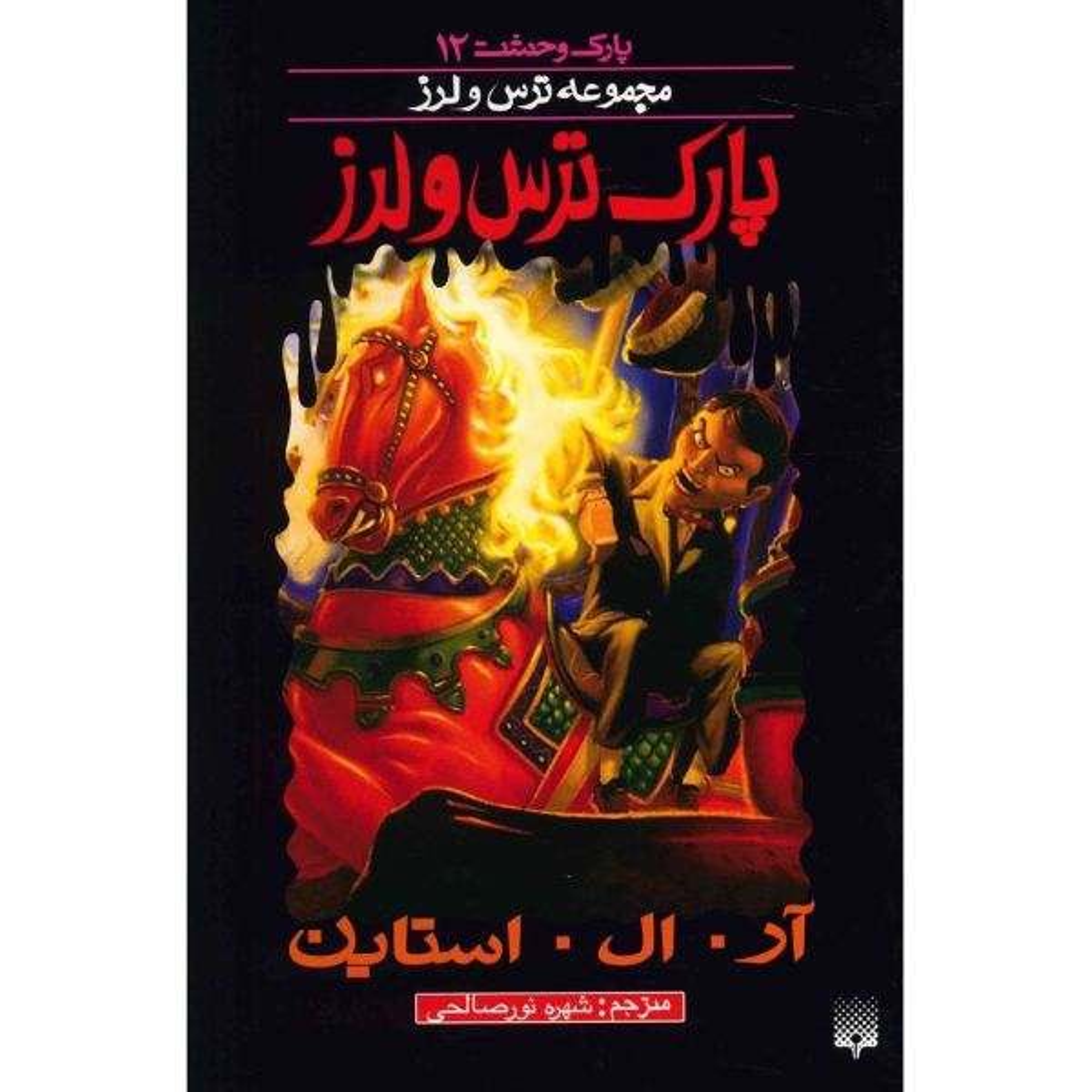 کتاب پارک ترس و لرز اثر آر. ال. استاین