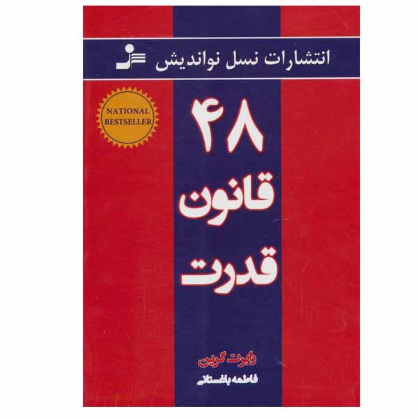 خرید                      کتاب 48 قانون قدرت اثر رابرت گرین انتشارات نسل نواندیش