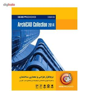 مجموعه نرمافزار گردو ArchiCAD Collection 2014