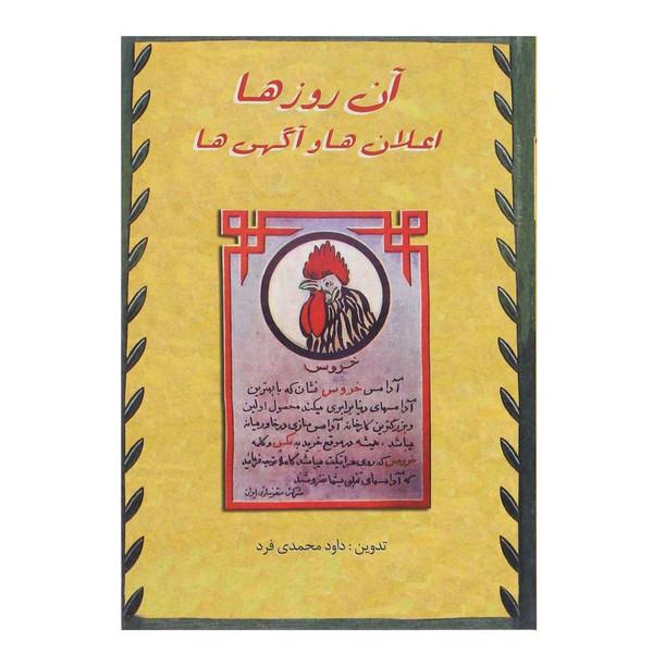کتاب آن روزها اعلان ها و آگهی ها اثر داوود محمدی فرد