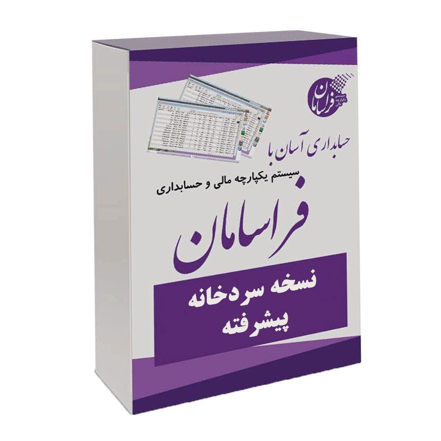 نرم افزار حسابداری نسخه سردخانه پیشرفته نشر فراسامان