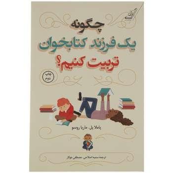 کتاب چگونه یک فرزند کتابخوان تربیت کنیم؟ اثر پاملا پل و ماریا روسو انتشارات کتاب کوله پشتی