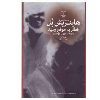 کتاب قطار به موقع رسيد اثر هاينريش بل نشر چشمه