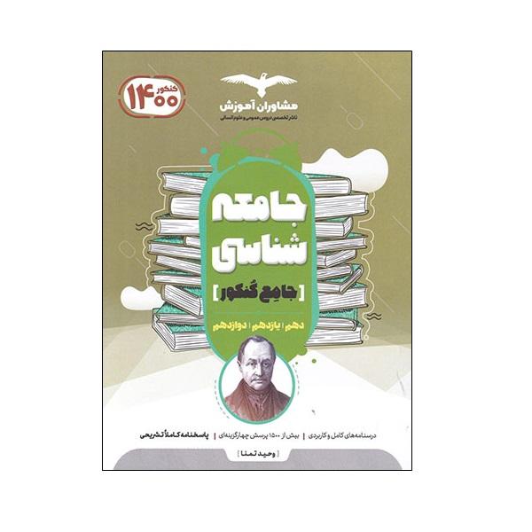 خرید                      کتاب جامعه شناسی جامع کنکور دهم و یازدهم و دوازدهم اثر وحید تمنا انتشارات مشاوران آموزش