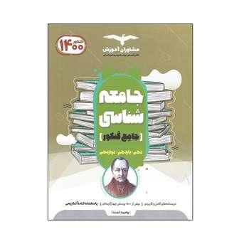 کتاب جامعه شناسی جامع کنکور دهم و یازدهم و دوازدهم اثر وحید تمنا انتشارات مشاوران آموزش