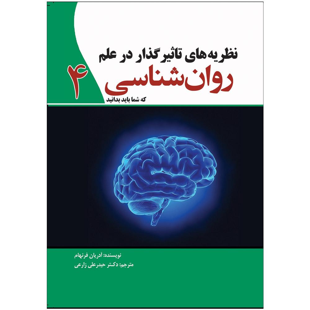 کتاب نظریه های تاثیرگذار در علم روان شناسی اثر  آدریان فرنهام انتشارات سبزان