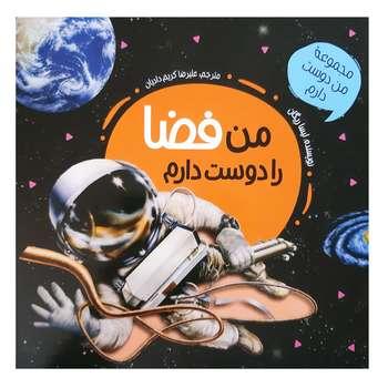 کتاب من فضا را دوست دارم اثر لیسا ریگان انتشارات عروج اندیشه