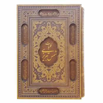 کتاب کلیات شمس تبریزی اثر مولانا انتشارات پیام عدالت