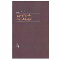 کتاب چاپی,کتاب چاپی نشر آگاه