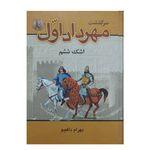 کتاب سرگذشت مهرداد اول اثر بهرام داهیم نشر گلریز