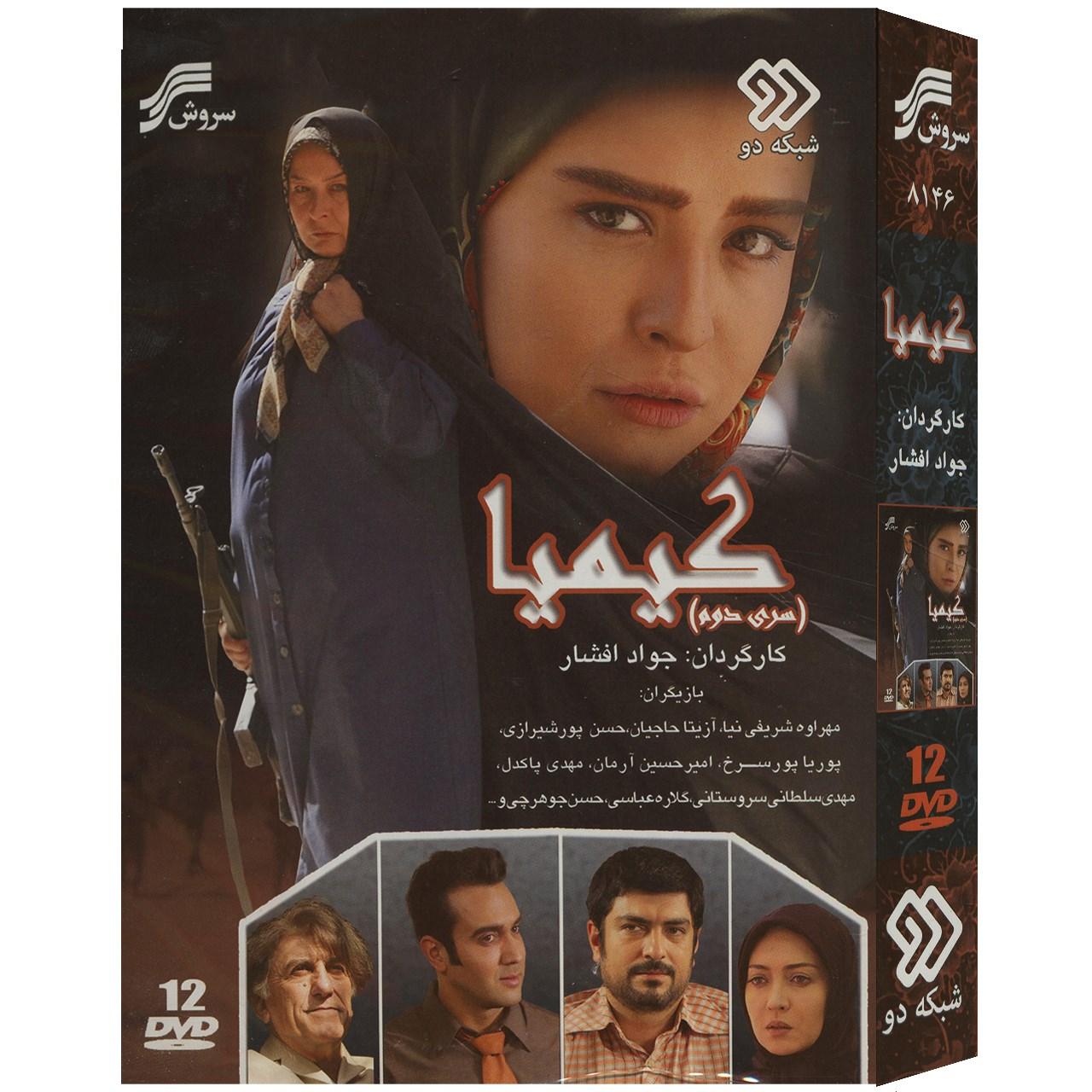 سریال تلویزیونی کیمیا 2 اثر جواد افشار