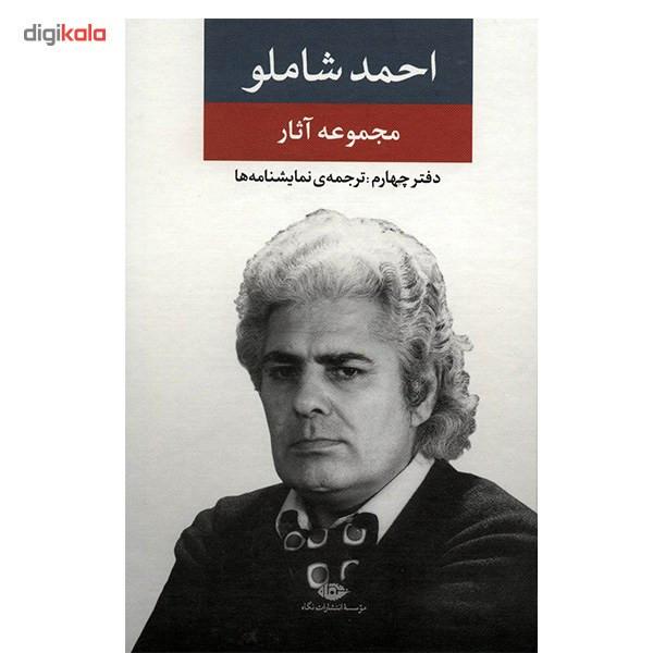 کتاب مجموعه آثار احمد شاملو، دفتر چهارم ترجمه نمایشنامه ها
