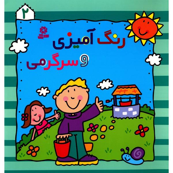 کتاب رنگ آمیزی و سرگرمی 2