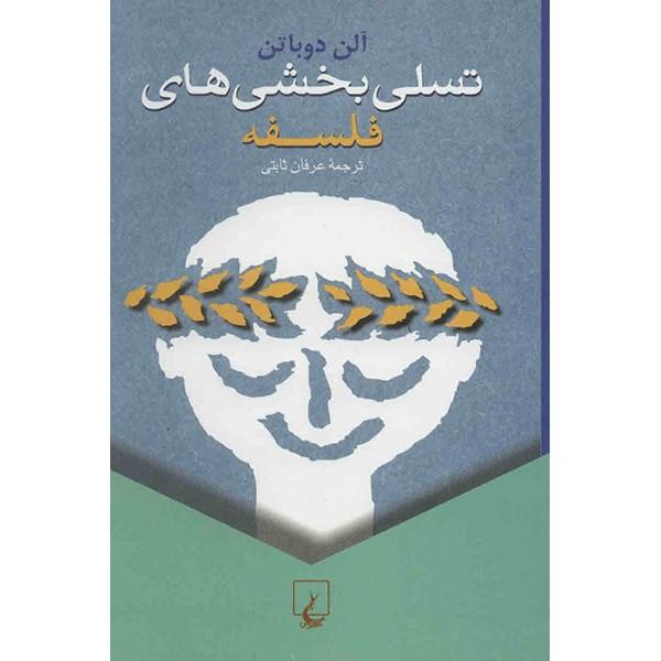 کتاب تسلی بخشی های فلسفه اثر آلن دو باتن