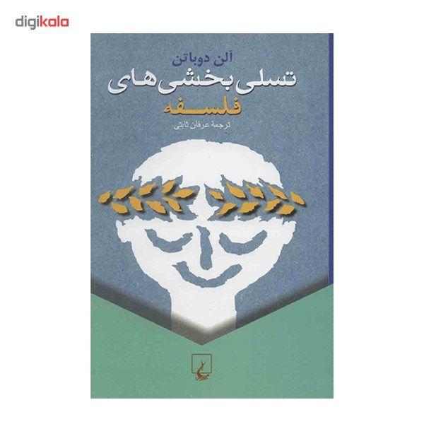 کتاب تسلی بخشی های فلسفه اثر آلن دو باتن main 1 1