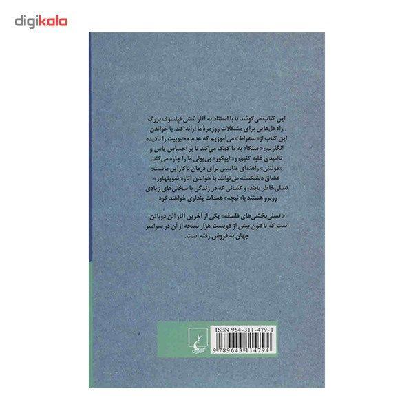 کتاب تسلی بخشی های فلسفه اثر آلن دو باتن main 1 2