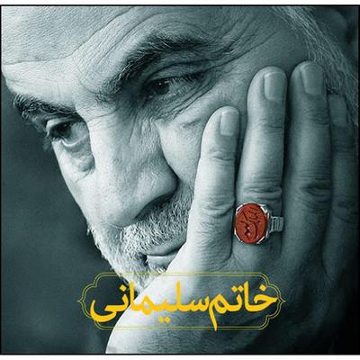 کتاب خاتم سلیمانی اثر جمعی از نویسندگان انتشارات انقلاب اسلامی