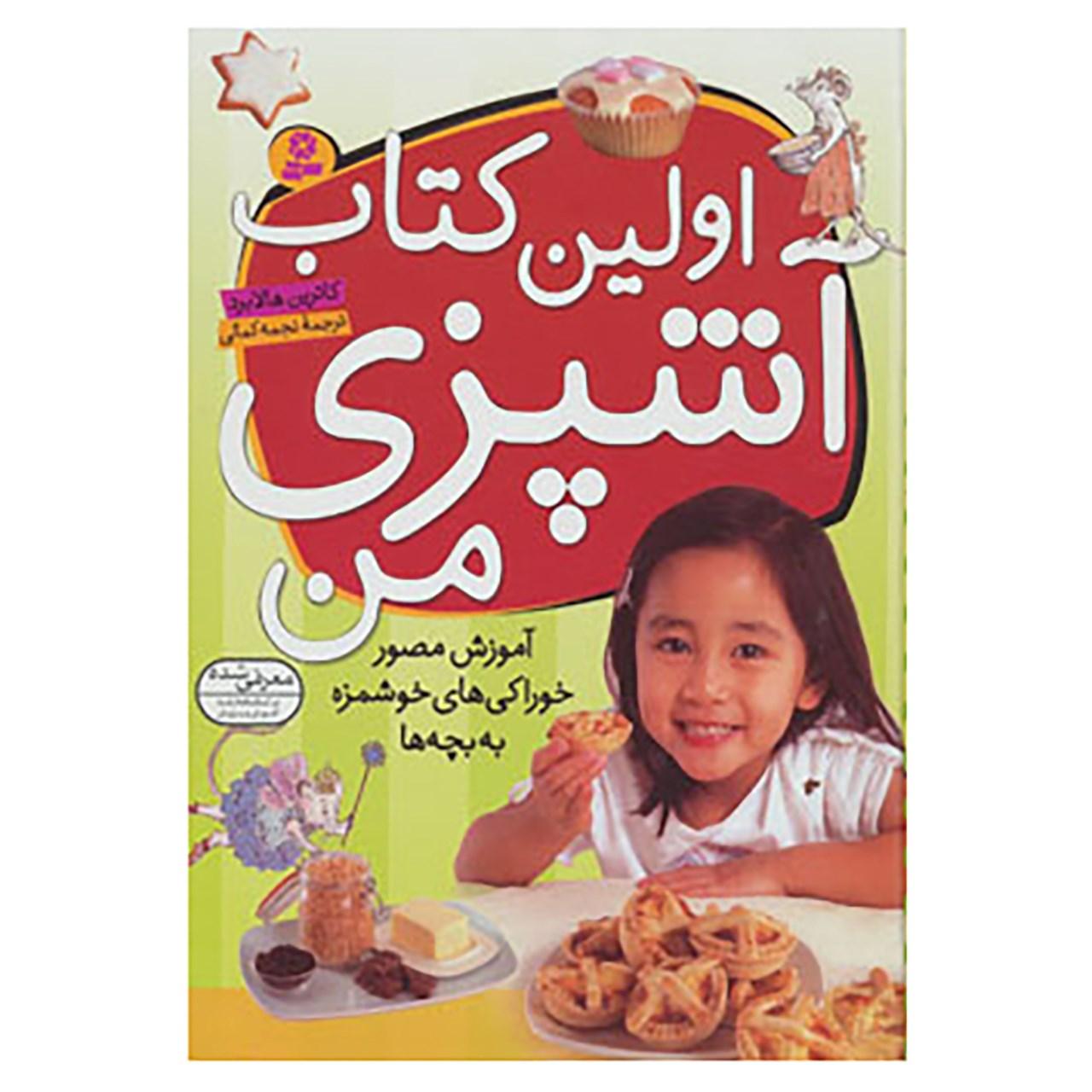 خرید                      کتاب اولین کتاب آشپزی من اثر کاترین هالابرد