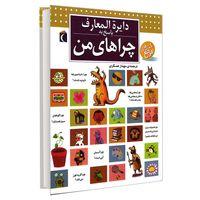 کتاب چاپی,کتاب چاپی نشر محراب قلم