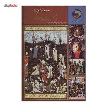 کتاب 365 روز در صحبت مولانا اثر حسین محی الدین الهی قمشه ای