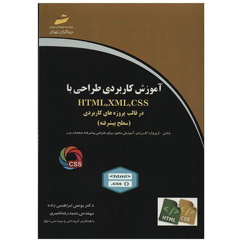 کتاب آموزش کاربردی طراحی با CSS  و XML و HTML در قالب پروژه های کاربردی سطح پیشرفته اثر یونس ابراهیمی زاده