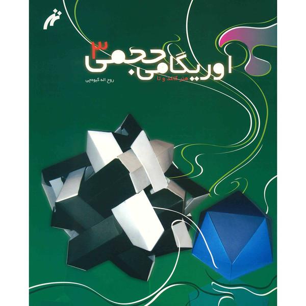 کتاب اوریگامی حجمی اثر روح اله گیوه چی - جلد سوم